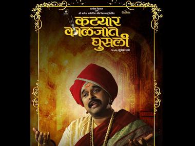 Katyar Kaljat Ghusli, Marathi Film.